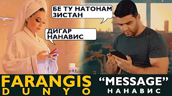 "Фарангис Дунё - ""Message"" нанавис 
